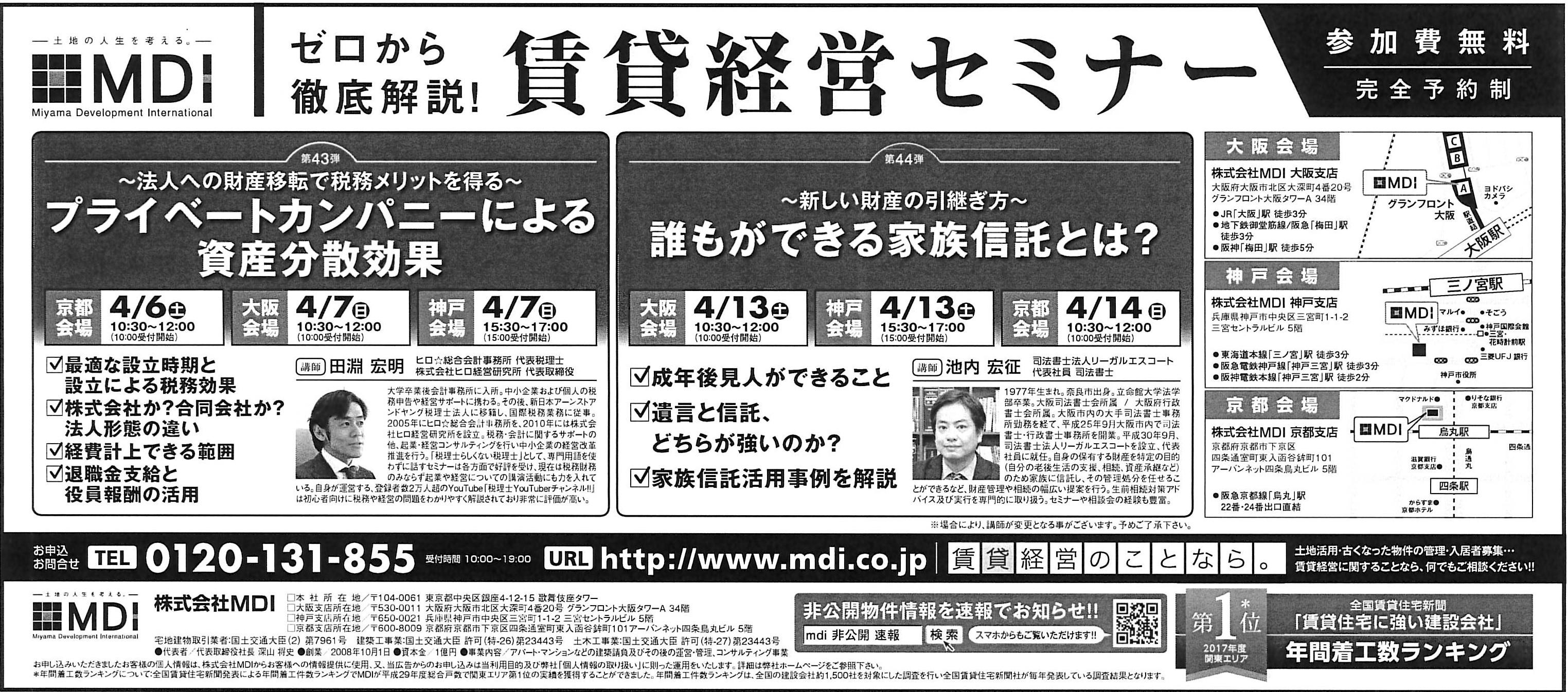 2019年3月16日・17日読売新聞、日経新聞に掲載されました。