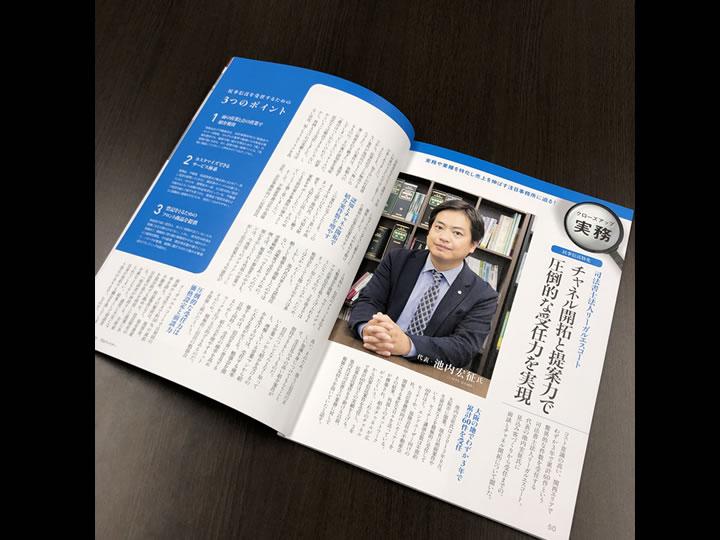2019年3月20日士業専門誌に掲載されました。